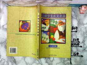 中国学生作文年鉴.97小学卷