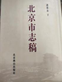 北京市志稿(全十五册)