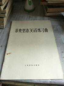 菲奥里洛36首练习曲(随想曲)