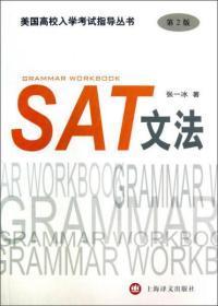 美国高校入学考试指导丛书:SAT文法(第2版)