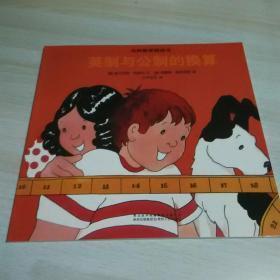 汉声数学图画书 英制与公制的换算