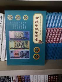 古钱币纸币图录