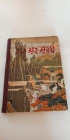 朝鲜歌曲集(朝鲜文 精装)1961年出版