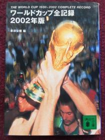 ワールドカップ全记录〈2002年版〉 (讲谈社文库) (日本语) 文库