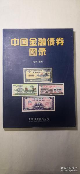 中国金融债券图录(作者签名)