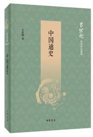 中国通史(吕思勉历史作品系列)