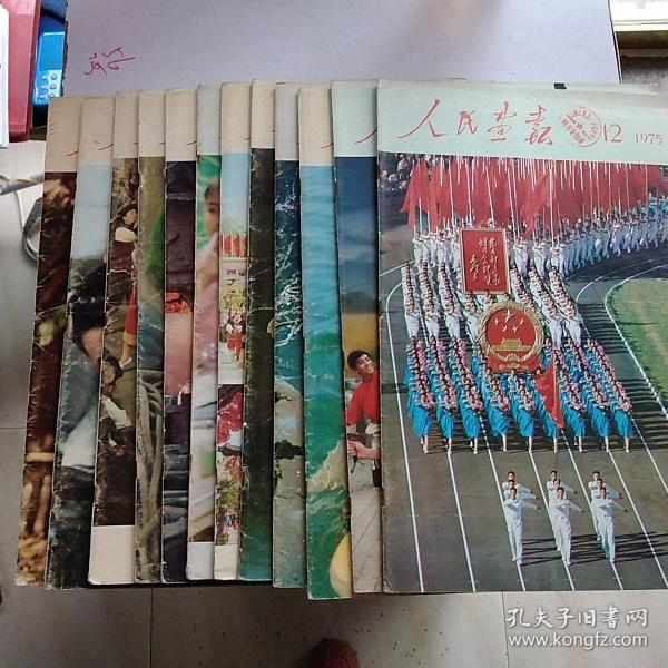 人民画报1975年1-12  馆藏