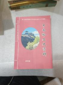 弓长岭文史资料(第四辑)