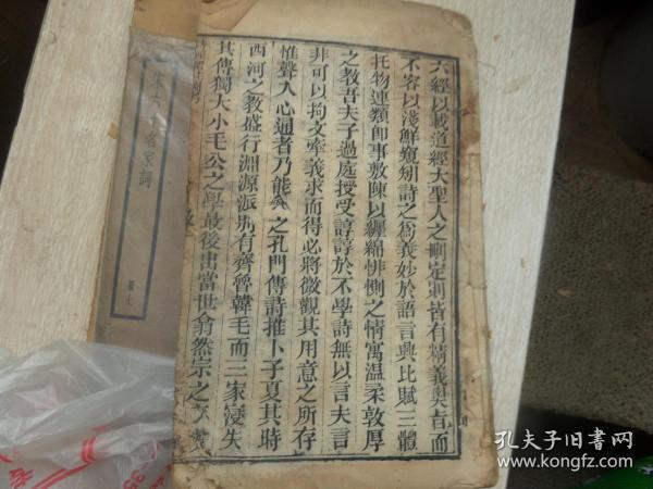 民国残本书《诗经体注图考》(无封面封底出版社出版日期)