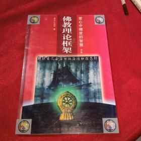 佛教理论框架