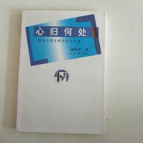 心归何处:儒家与基督教在近代中国