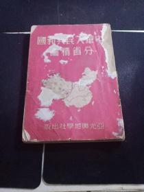 中华人民共和国。分省精图