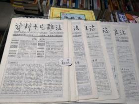 资料卡片杂志(1994年第11、14、15、18x2、20、21、22)