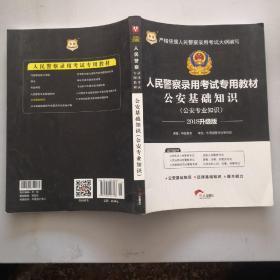 华图·人民警察录用考试专用教材:公安基础知识(2014最新版)