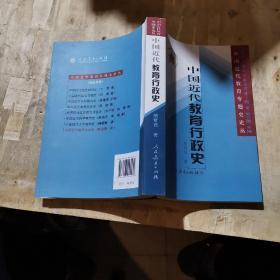 中国近代教育专题史论丛:中国近代教育行政史