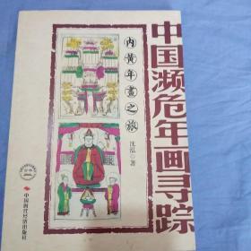 中国濒危年画寻踪:内黄年画之旅