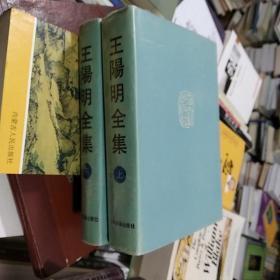 王阳明全集(上下)全二册/上海古籍出版社/一版二印