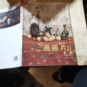 第一教学系列丛书·画照片2:色彩