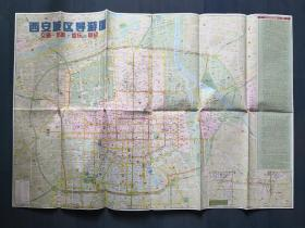 西安导游图(2008)