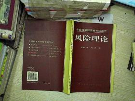 中国精算师资格考试用书:风险理论
