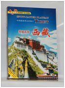 全新正版【汇桥正版】中国行系列风光 雪域高原 西藏 [1DVD] 中英双语