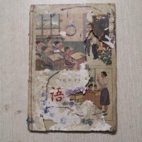 初级小学课本语文第一册