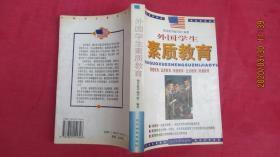 外国学生素质教育