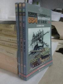 二战德国陆军第654重装甲歼击营官方战史(全3册)