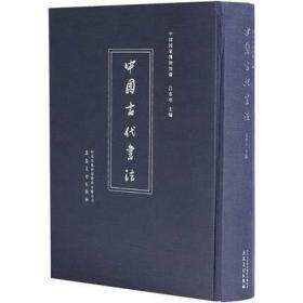 中国古代书法(中国国家博物馆藏 8开精装 全一册)