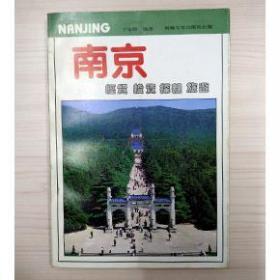 南京经贸 投资 探亲 旅游(32开平装 全一册)