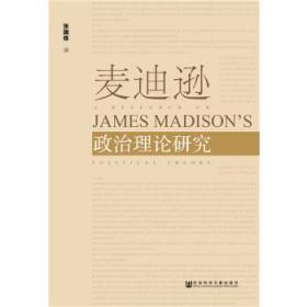 麦迪逊政治理论研究