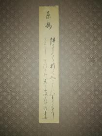 [标签] 日本幕末明治时期女流三歌人之一上田重女(1817~1894)手书短册之一,纸本。