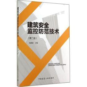 建筑安全监控防范技术(第二版)
