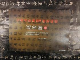 古典名作精赏与硬笔临范(赵孟頫篇)