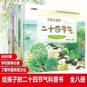 写给儿童的二十四节气(8册) 智慧轩文化 著 新华文轩网络书店 正版图书