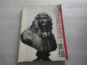 广州美术学院附中学生习作.素描【144】