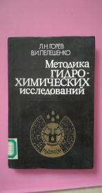 水化学研究方法(俄文)