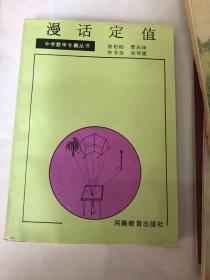 漫话定值 中学数学专题丛书
