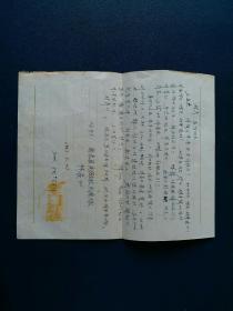 文革朝鲜文信件,1967年