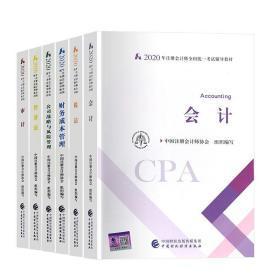2020cpa注册会计师考试教材会计审计税法财管全6科