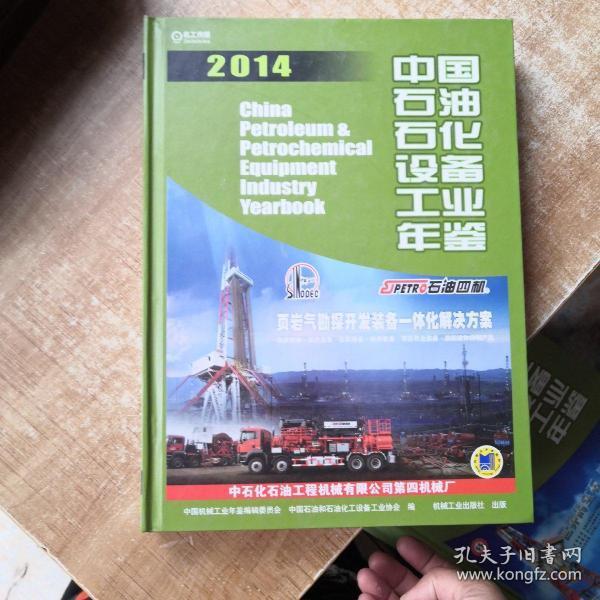 中国石油石化设备工业年鉴2014