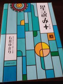 日语原版 星座书