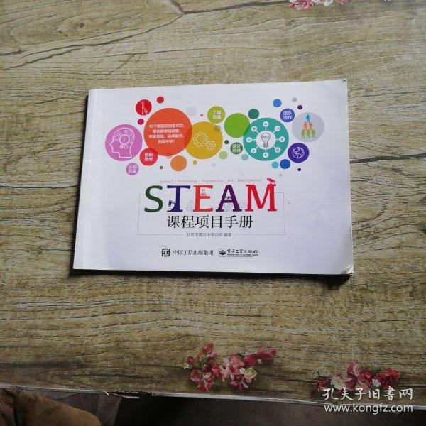 STEAM课程项目手册