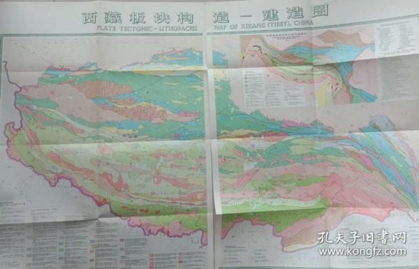 西藏板块构造一建造图