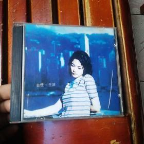 CD:王菲    自便