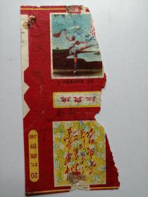烟标:国营青岛卷烟厂:红舞牌香烟(残标,)