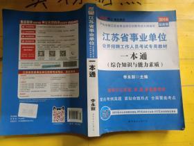 中公版·2016最新版 江苏省事业单位  一本通 (综合知识与能力素质)