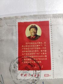 为人民服务实寄封,贴文十邮票,包原票无补。