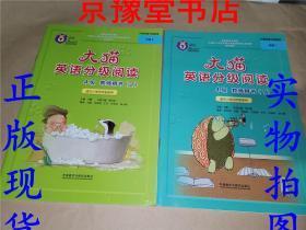 大猫英语分级阅读4级教师用书(1、2)