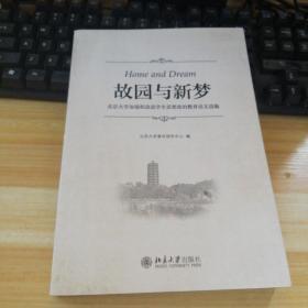 故园与新梦 北京大学加强和改进学生思想政治教育论文选编